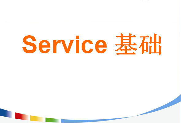 Android 基础之服务Service