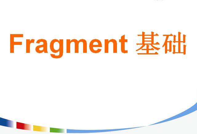 Android 基础之Fragment