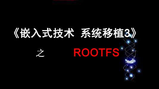 《嵌入式技术系统移植3》之Rootfs