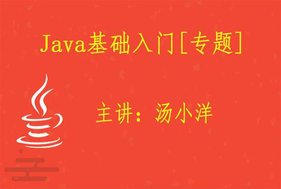 Java基础入门(套餐系列)