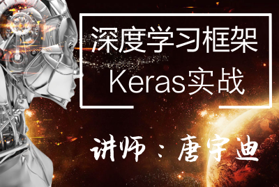 人工智能框架实战精讲:Keras项目