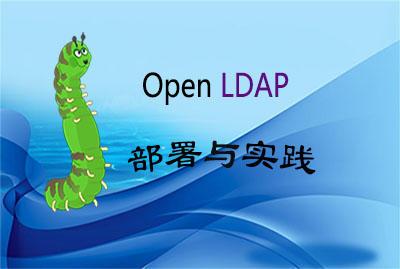 LDAP (OpenLDAP)+ CentOS7.5 部署與實踐