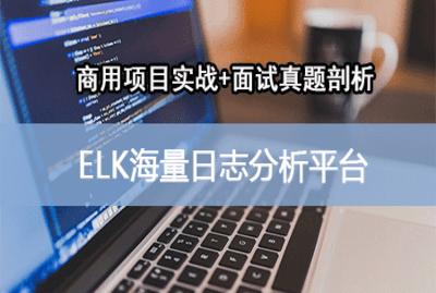 ELK海量日志分析平台