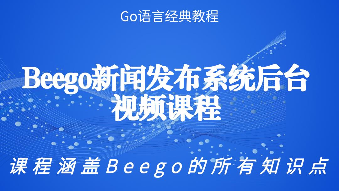 Beego新闻发布系统后台视频教程
