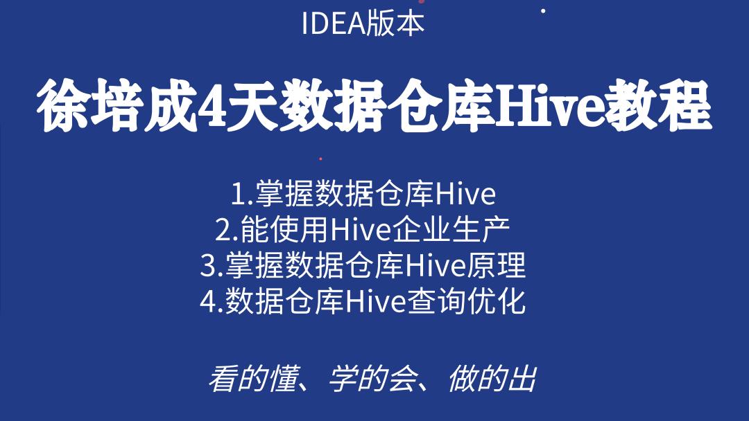 4天IDEA版数据仓库Hive教程