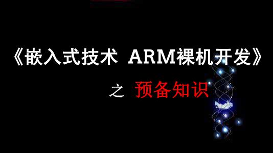 《嵌入式技术ARM裸机开发》之预备知识