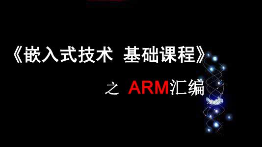 《嵌入式技术基础课程》之ARM汇编