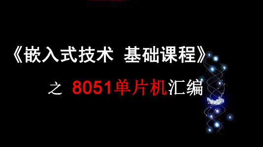 《嵌入式技术基础课程》之8051汇编(基础部分)