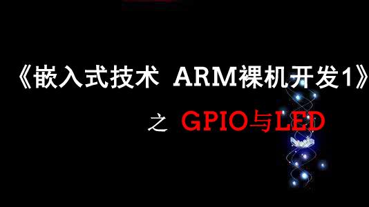 《嵌入式技术ARM裸机开发》之GPIO与LED