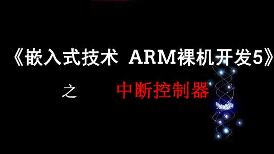 《嵌入式技术 ARM裸机开发》之 中断系统