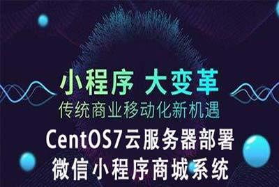 雪狐CentOS7云服务器部署微信小程序商城系统(宝塔面板)