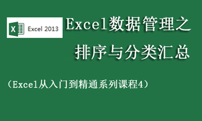 Excel数据管理系列课程Execl排序与分类汇总