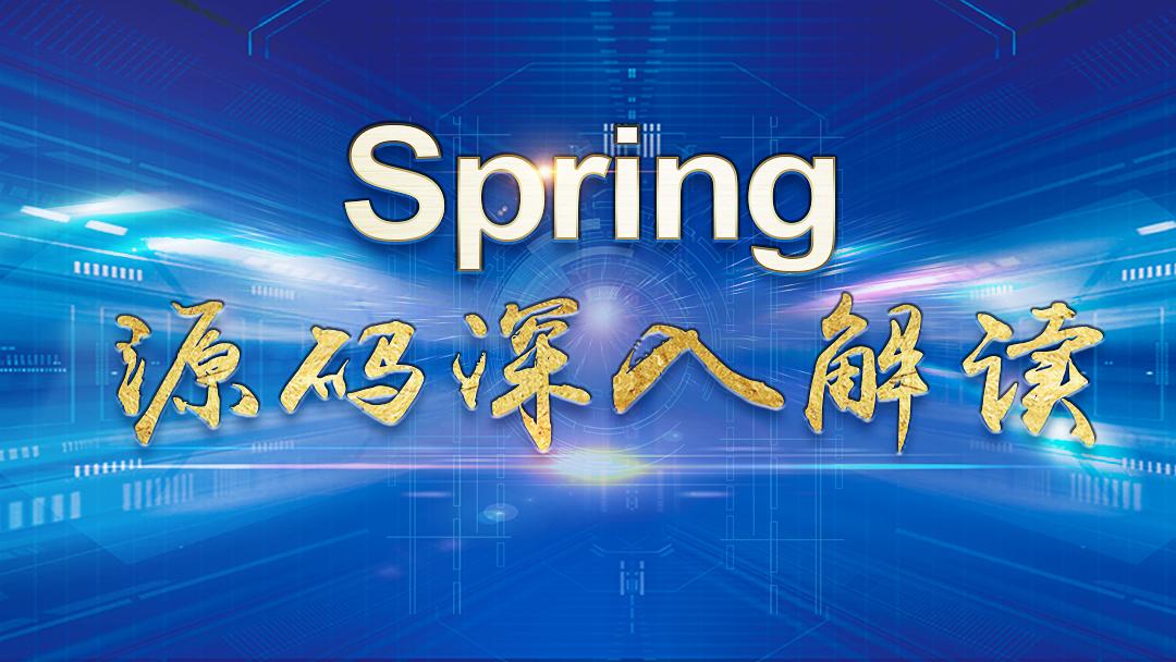 绝对干货-spring&springmvc源码深入解读,不是干货可无条件退款