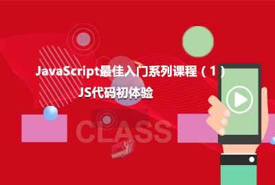 零基础JS入门系列课程(1)之代码初体验