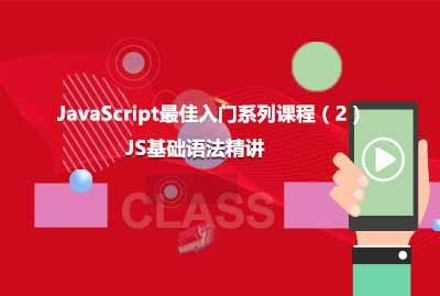 零基础JS入门系列课程(2)之JS语法基础精讲