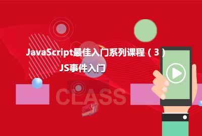零基础JS入门系列课程(3)之JS事件精讲