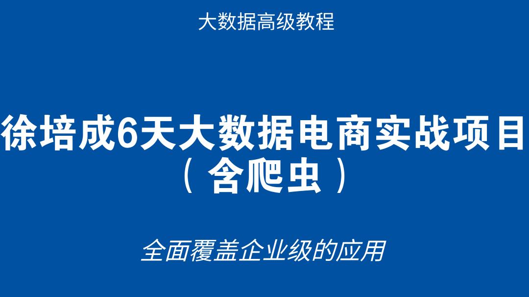 徐培成6天大数据电商实战项目(含爬虫)