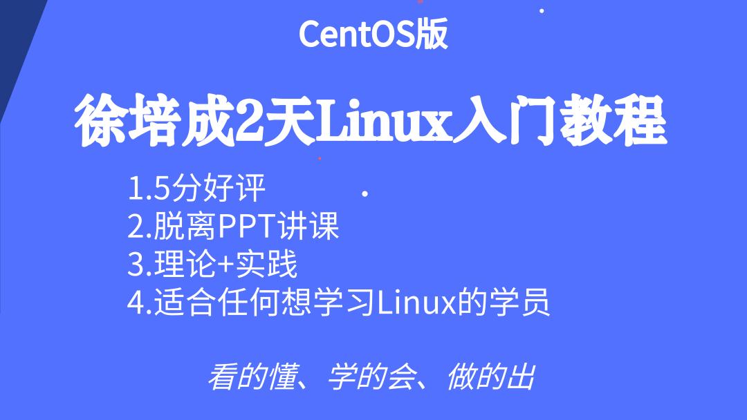 徐培成2天Linux入门教程(CentOS)