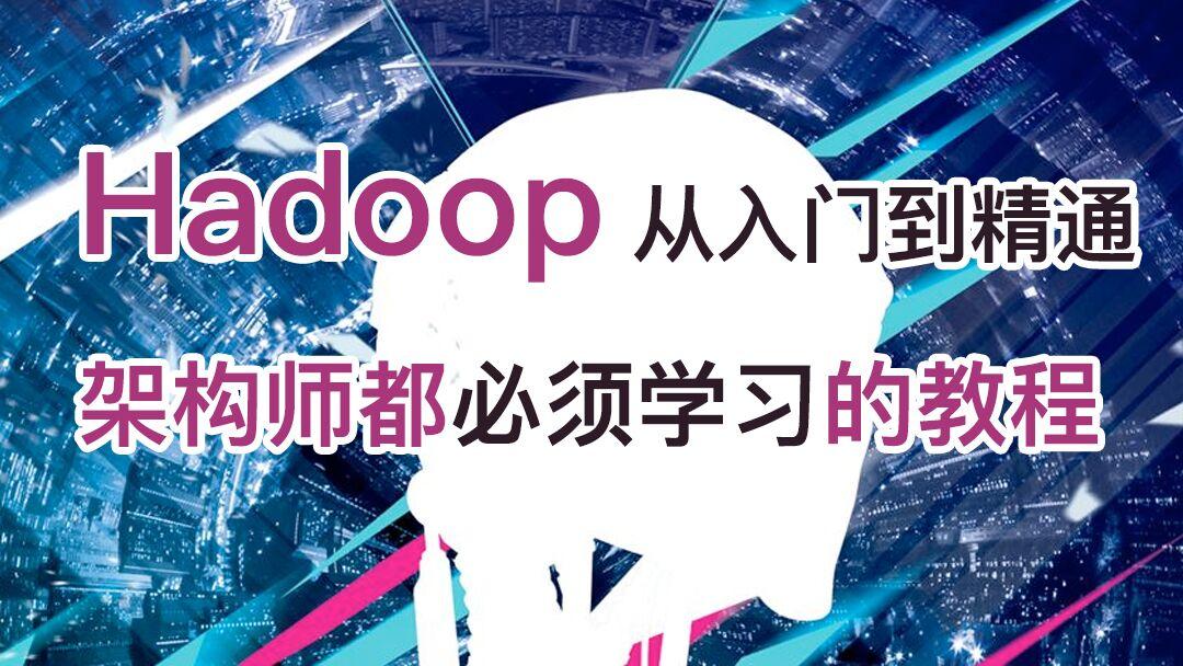徐培成10天Hadoop从入门到精通教程