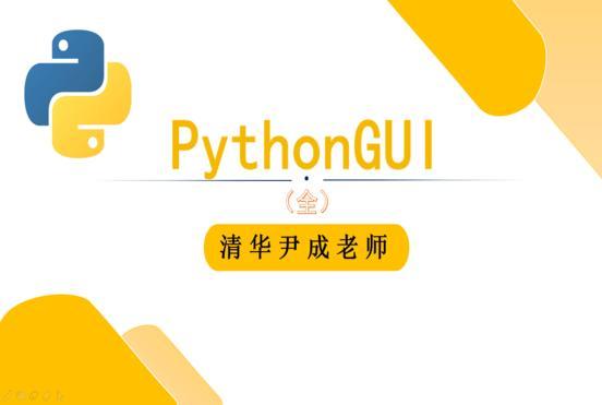 清华尹成带你学PythonGUI  title=