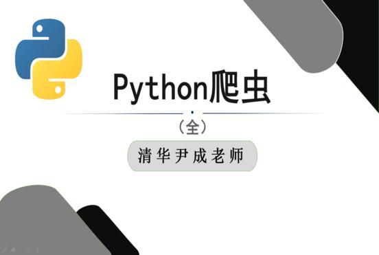 清华尹成带你学-Python爬虫(全部)