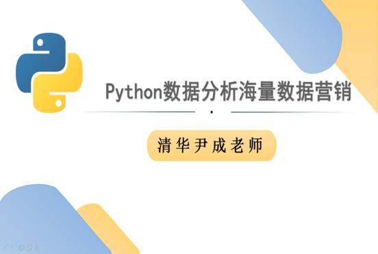 清华尹成老师带你学-Python数据分析海量数据营销(全部)  title=