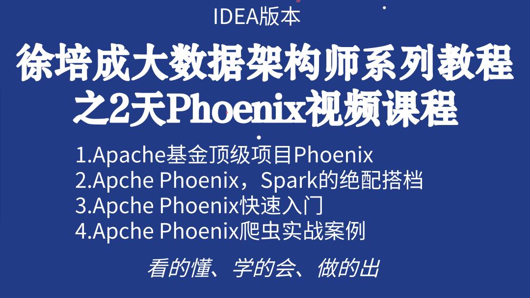 大数据架构师系列教程之2天Phoenix视频教程