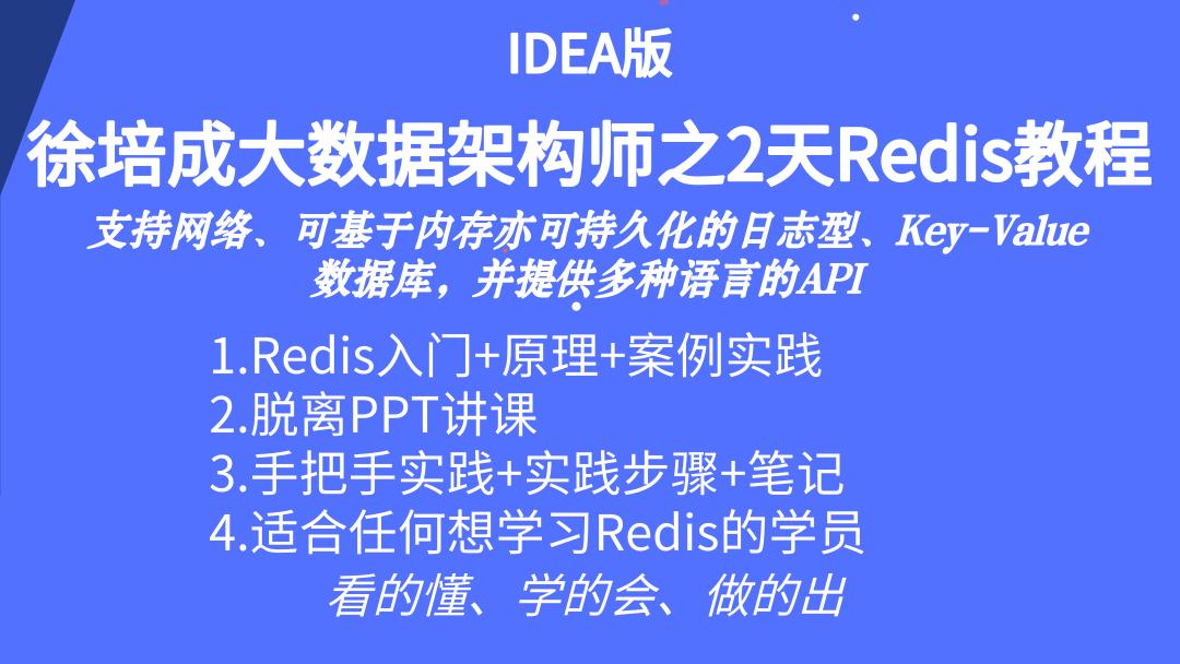 大数据架构师系列教程之2天Redis教程