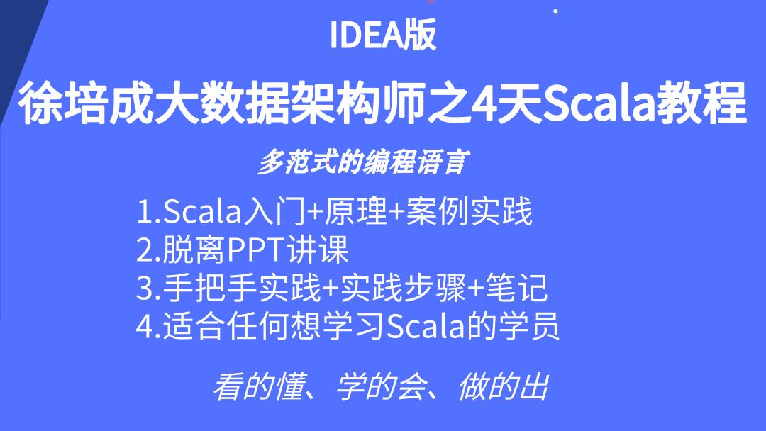 大数据架构师系列教程之4天Scala教程