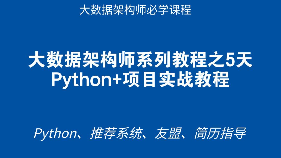 大数据架构师系列教程之5天Python+项目实战教程