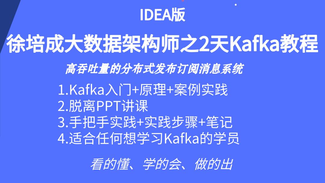 大数据架构师系列教程之2天Kafka教程