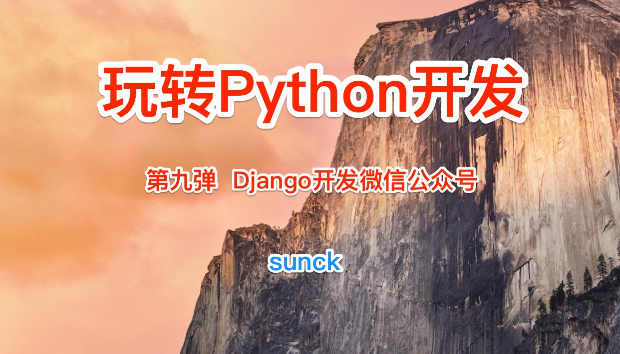 sunck玩转Python开发第九弹--Django开发微信公众号