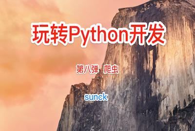 sunck玩转Python开发第八弹--爬虫
