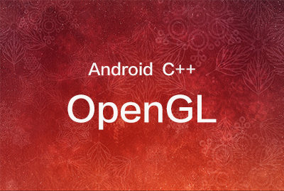 Android C++ OpenGL 教程