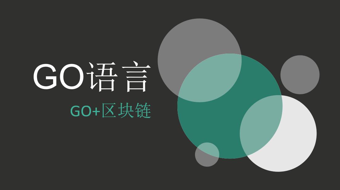 桫哥-GOlang-区块链科普
