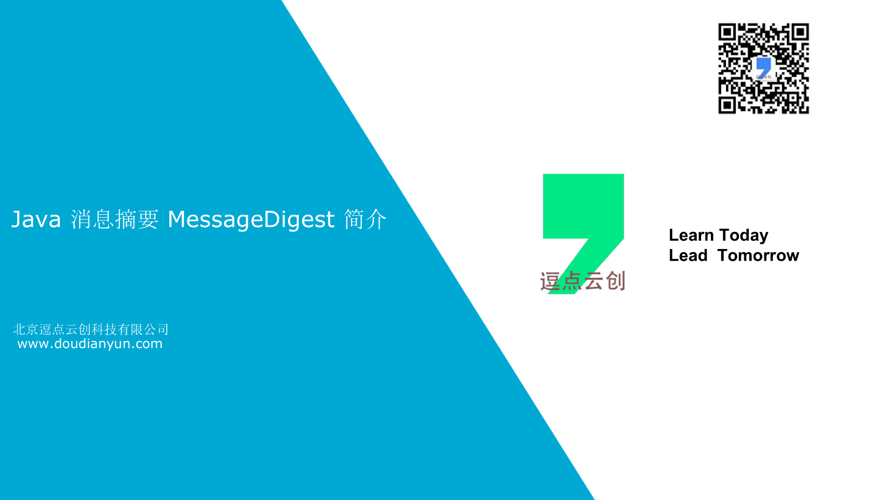 Java 消息摘要MessageDigest简介