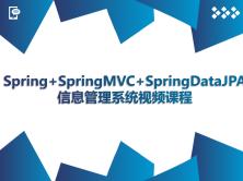 Spring+SpringMVC+SpringDataJPA信息管理系统课程