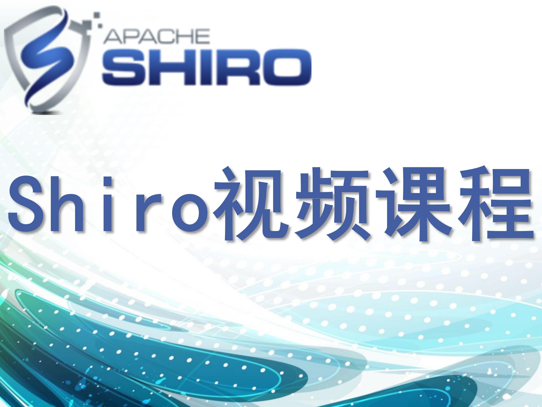 Shiro实战讲解课程