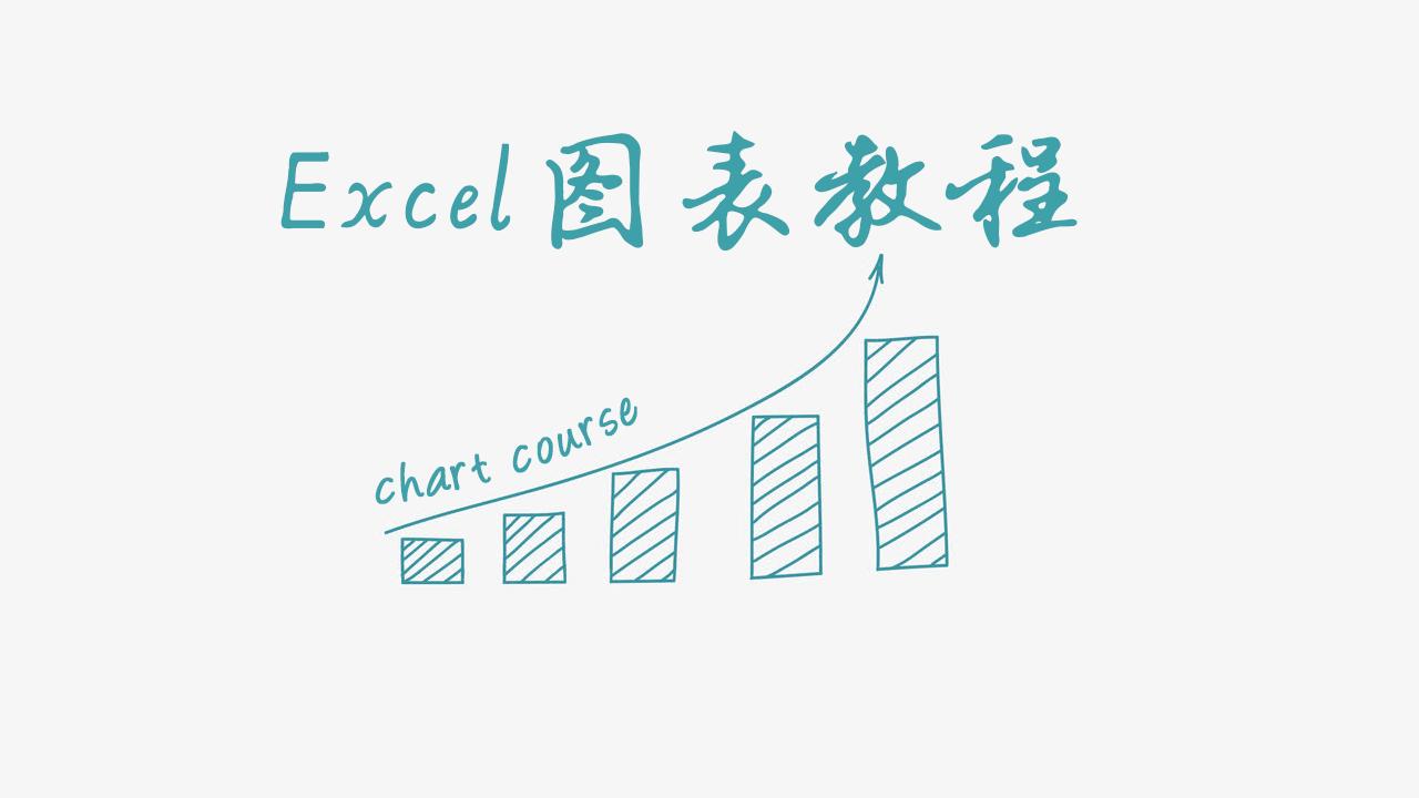 [曾贤志]Excel图表教程