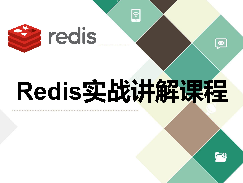Redis实战视频课程