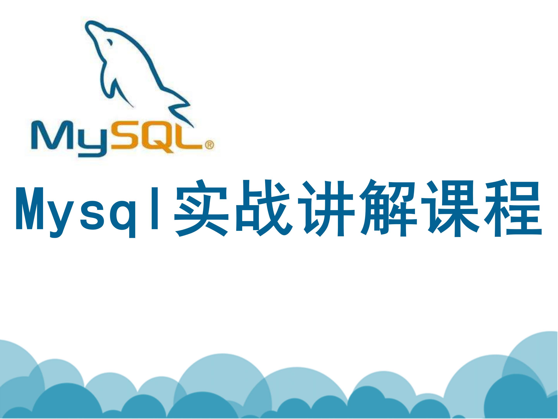 Mysql实战视频课程