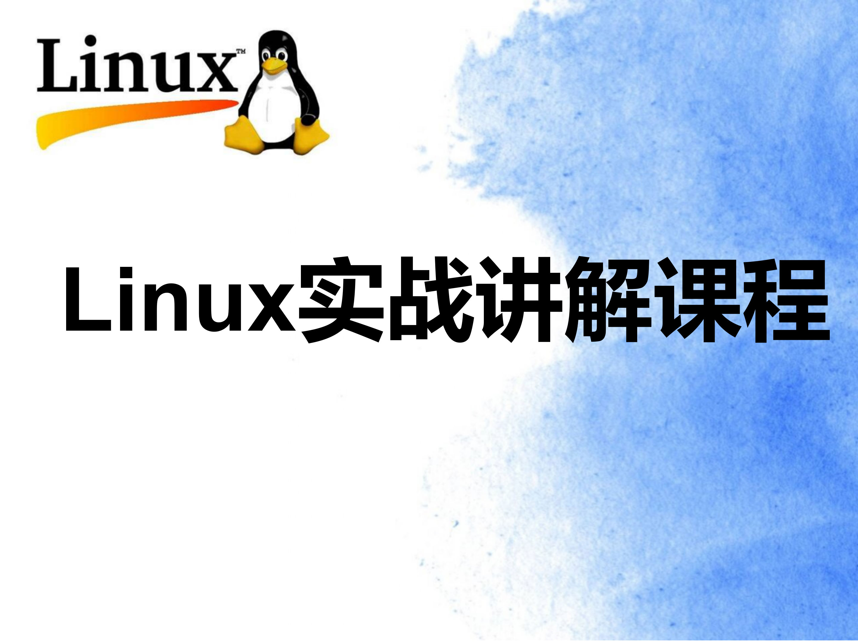 linux实战视频课程