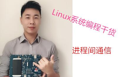 Linux系统编程基础课之进程间通信
