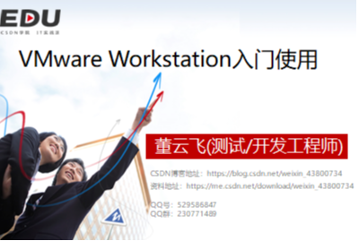 VMware Workstation入门使用