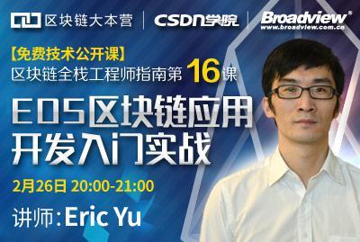 区块链全栈工程师指南第16课——EOS区块链应用开发入门实战