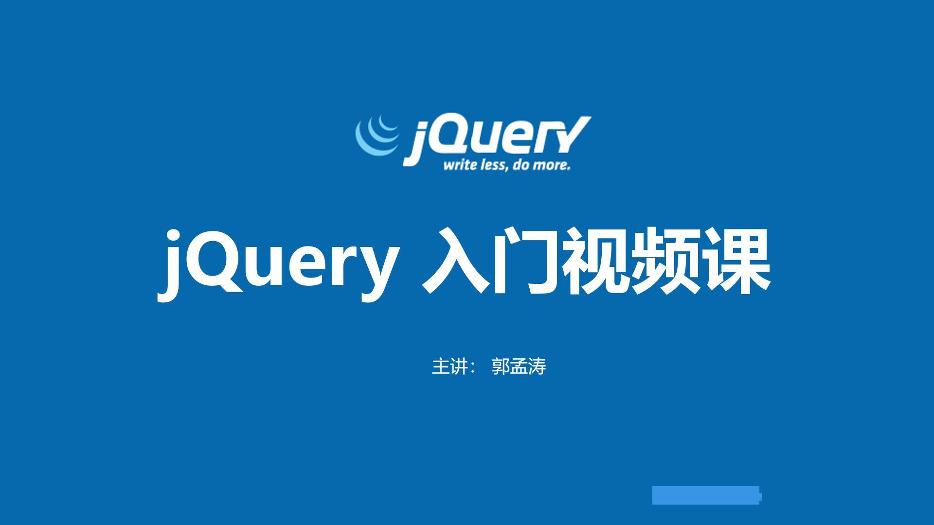 jQuery小白入门课第一季