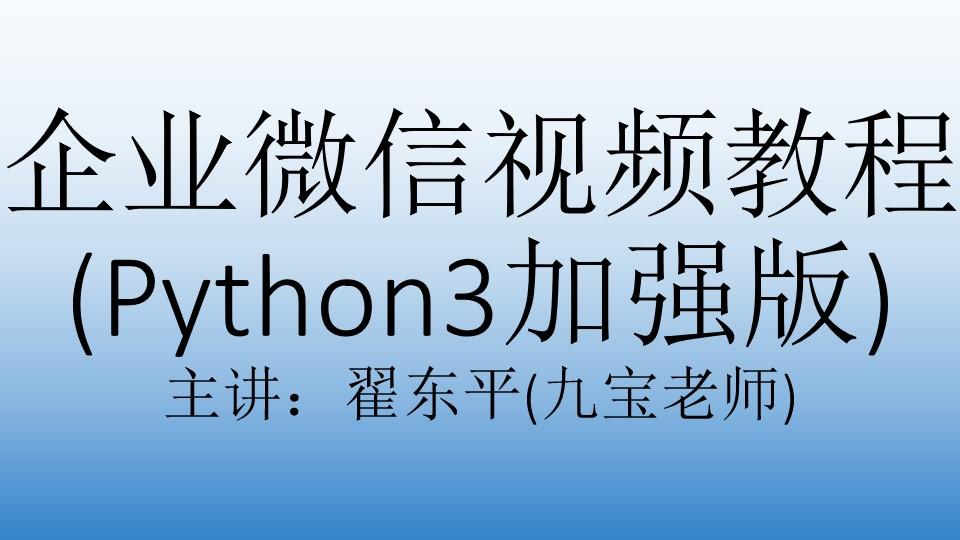企业微信视频教程Python3加强版