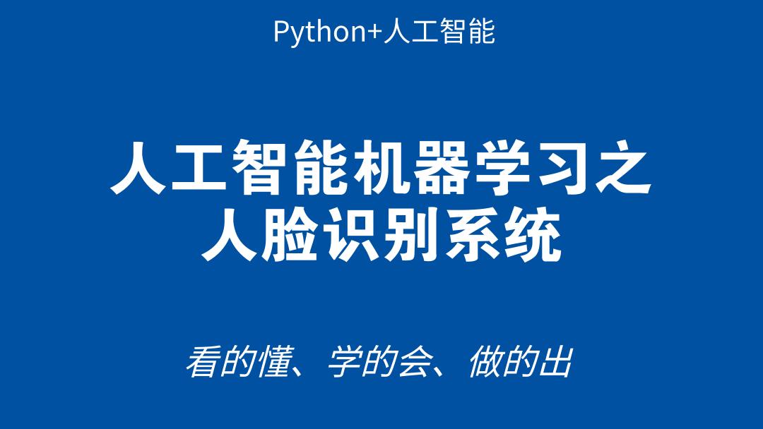 人工智能机器学习之 人脸识别系统(Python)