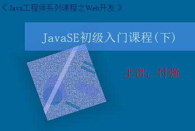 JavaSE初级入门课程(下)