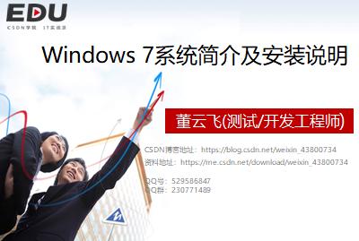 搭建测试环境之安装Windows7系统